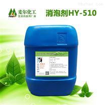 水泥砂浆消泡剂HY-510 水性助剂厂家直供