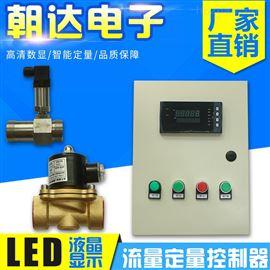 CHD-DLKZ2000无锡高精度防腐液体流量控制系统