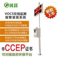 FT-VOCs02voc在线监测设备品牌
