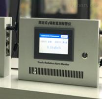 輻射檢測報警儀SCM6001