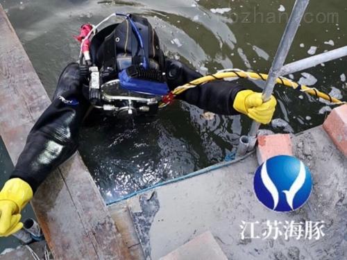北京水下管道堵漏公司、蛙人潜水作业解决方案