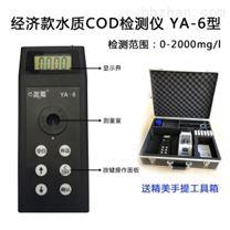 便攜式COD檢測儀