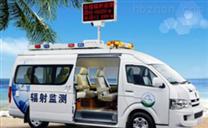 電磁輻射監測車