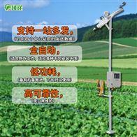 FT-QXC9农业气象站价格