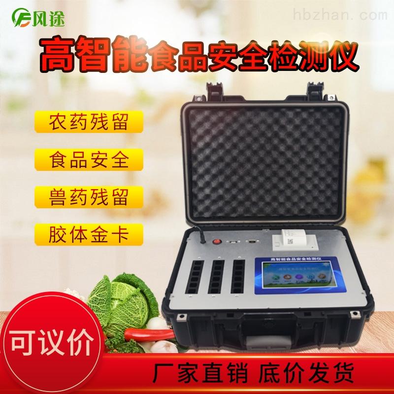 食品安全检测仪器
