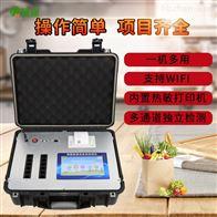 FT-G1200食品安全检测仪生产厂家