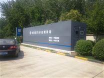 安阳高速服务区污水处理设备当地厂家