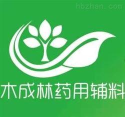 药用乳膏基质 化妆品级乳膏基质(全*)