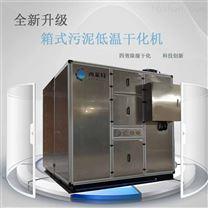 广东污泥低温箱体干化机