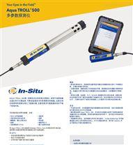 Aqua TROLL®500多參數探測儀