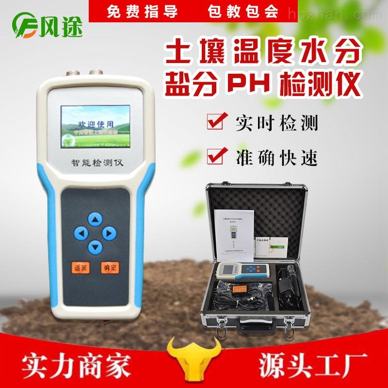 手持式土壤墒情测速仪