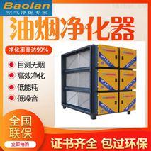 寶藍工業油煙淨化器 食品加工廢氣處理安裝
