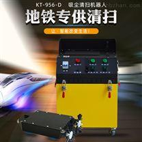 安徽快通 KT-956-D 地铁清洗机器人