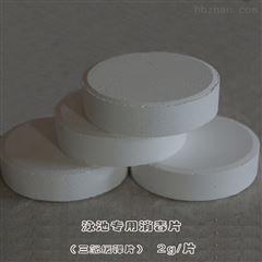 1泳池消毒杀菌药剂