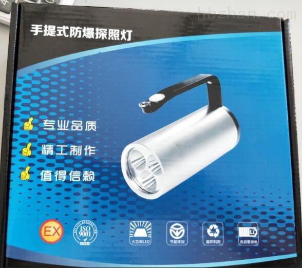 BX0507B手提防爆探照灯LED3*4灯珠强光手电