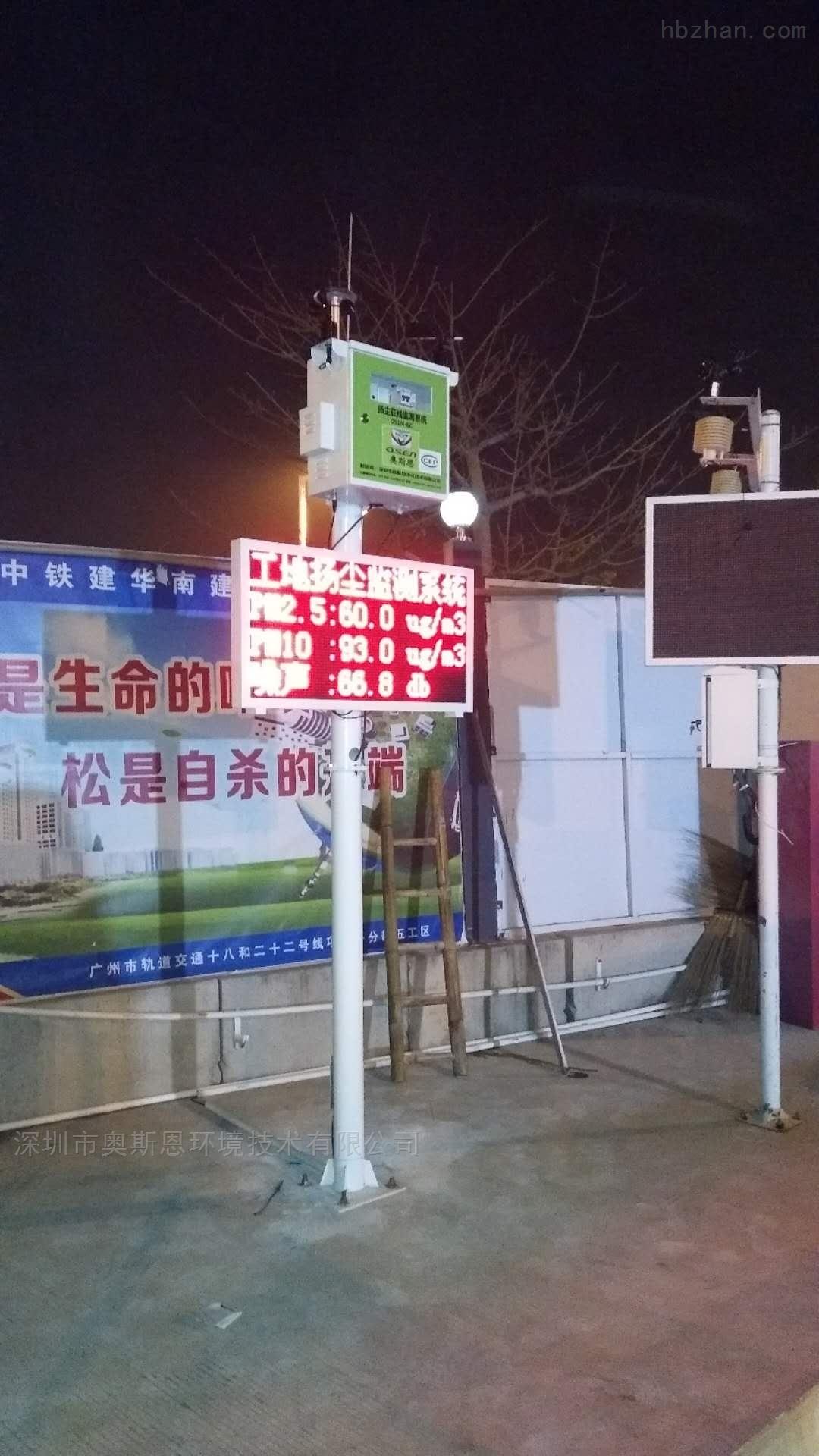 芦山县搅拌站建立扬尘噪声在线监测体系通知