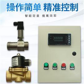 CHD-DLYKZY9A定量控制仪 水液体流量,控制柜系统