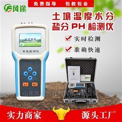 FT-WSY土壤水分温度电导率速测仪