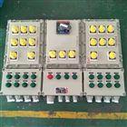 BXX51-4/63K四回路帶總開關防爆檢修箱
