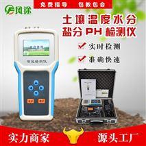便攜式土壤水分檢測儀