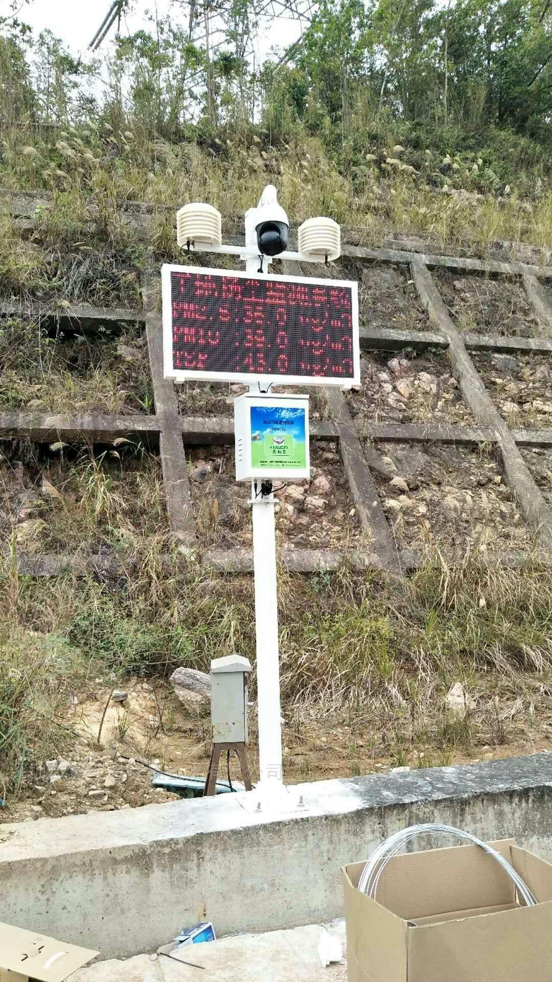 绵阳工地扬尘监测系统平台供应商