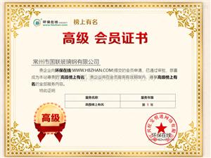 环保在线会员证书