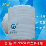 PT-30000L30吨防腐储罐 30立方耐酸碱储罐