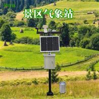 FT-JQ景区环境监测系统