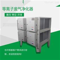 GM-DL低溫等離子淨化器  有機廢氣處理betway必威手機版官網