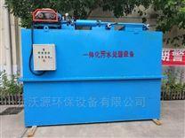 农村污水处理设备一体化