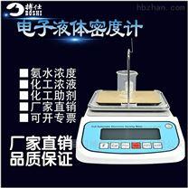 高精度密度計塑料顆粒電子密度測試儀