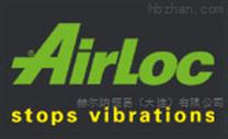 AirLoc 减震垫消除