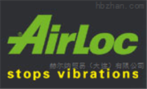 AirLoc 減震墊消除