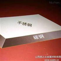 雷竞技官网手机版下载化工容器防腐蚀材料/热轧不锈钢复合板