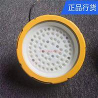 高效节能LED防爆灯50W厂区油库泛光照明灯