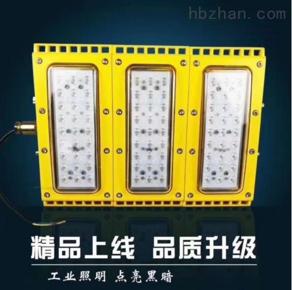 HRT93LED防爆泛光防腐道路灯仓库马路模组灯