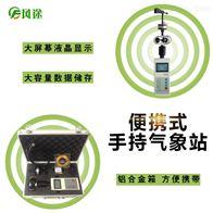 FT-QXBX便携式移动气象站