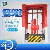 小型垂直式垃圾站压缩机