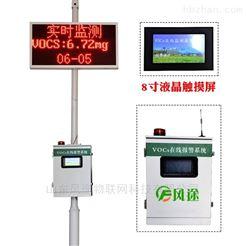 FT-VOCs-01无组织VOC在线监测系统