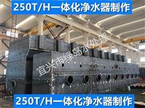 江西河水凈化設備