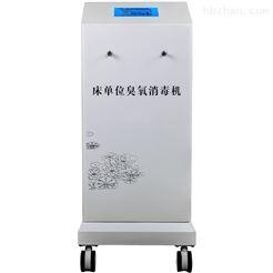 YF/CDX系列床单位臭氧消毒机