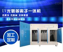 北京光氧等离子一体机 voc废气处理设备厂家