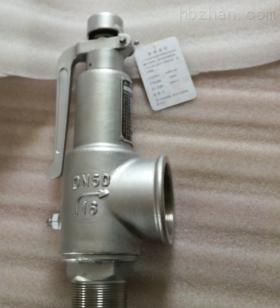 压缩空气安全阀A28H-16C DN50 0.84MPA