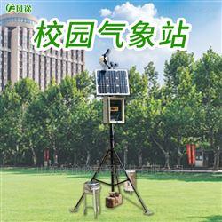 FT-XQ10校园教学气象站