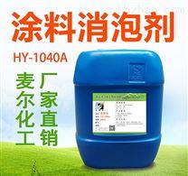 乳胶漆用矿物油消泡剂-添加量少-性能优异