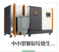 餐厨垃圾处理机自动上料