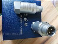 DWQZYZ-6DWQZYZ-6型磁电式振动速度传感器