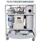 TR/ZJC汽轮机润滑油聚结真空滤油机