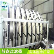 LZ重庆秀山滤布转盘过滤器设备沃利克制造商