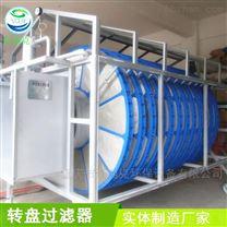 重庆固液分离器滤布滤池转盘过滤器生产厂家
